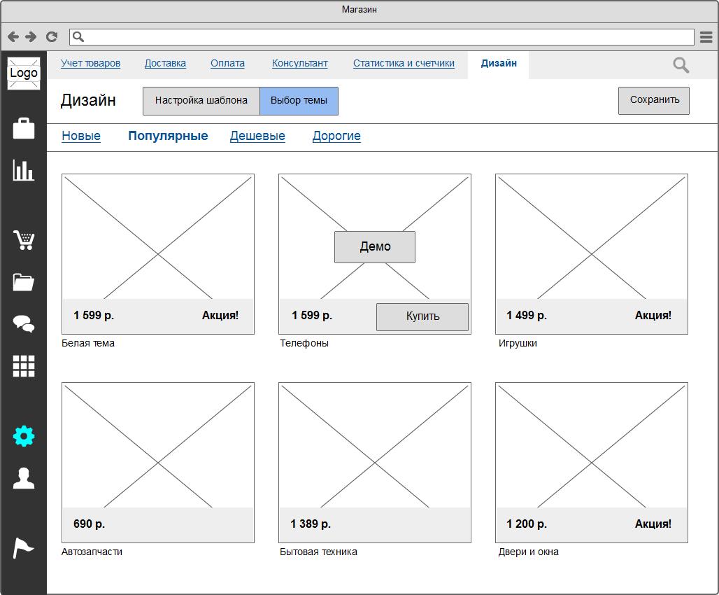 Интерфейс CMS Salemonster Сайт Артура Нецветаева — сайты, приложения, прототипы и оформление интерфейсов settings design themes.png