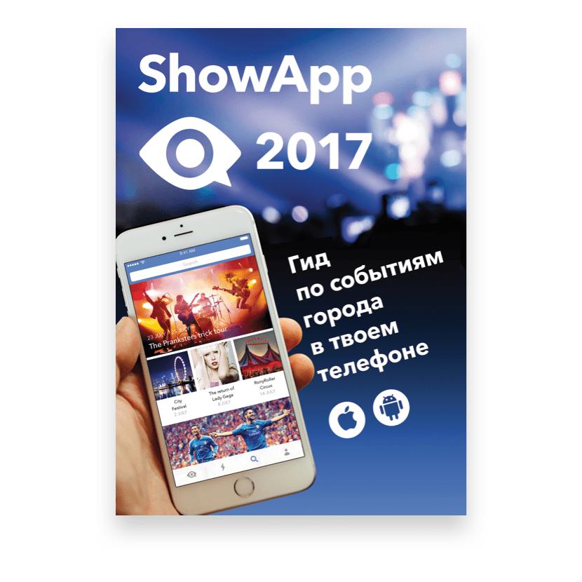 Печатная реклама ShowApp Сайт Артура Нецветаева — сайты, приложения, прототипы и оформление интерфейсов showapp square preview