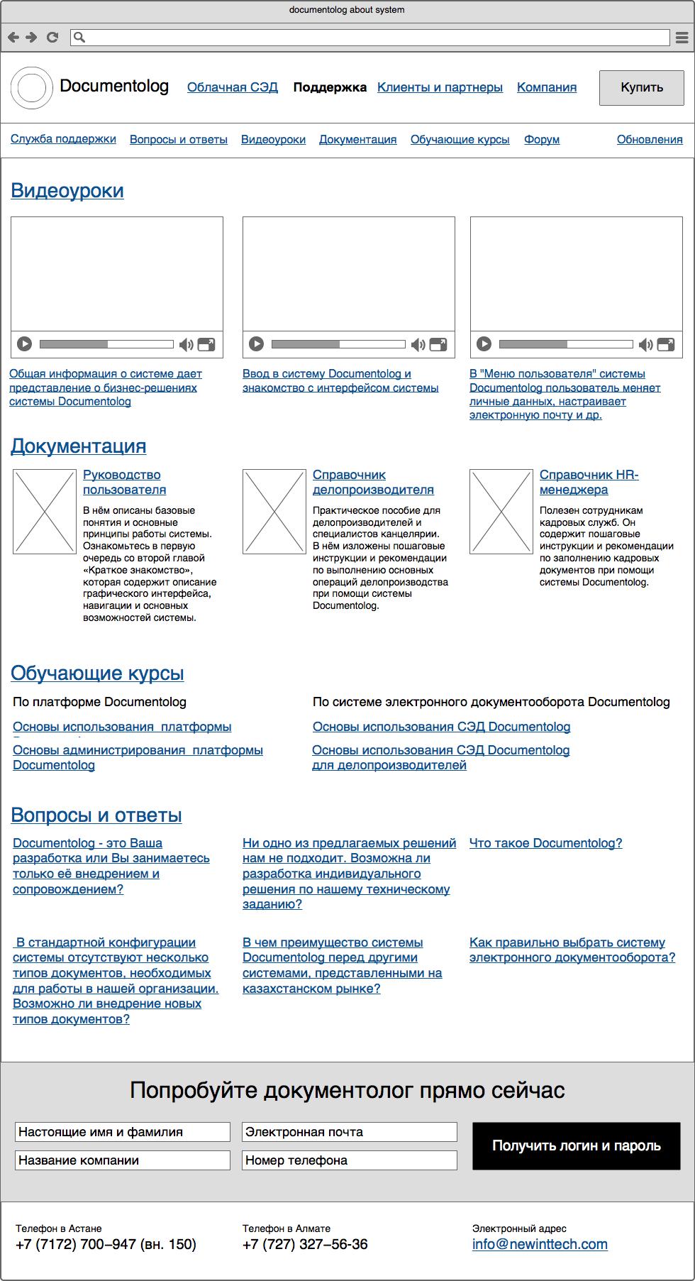 Прототипы сайта «Документолога» Сайт Артура Нецветаева — сайты, приложения, прототипы и оформление интерфейсов support 1