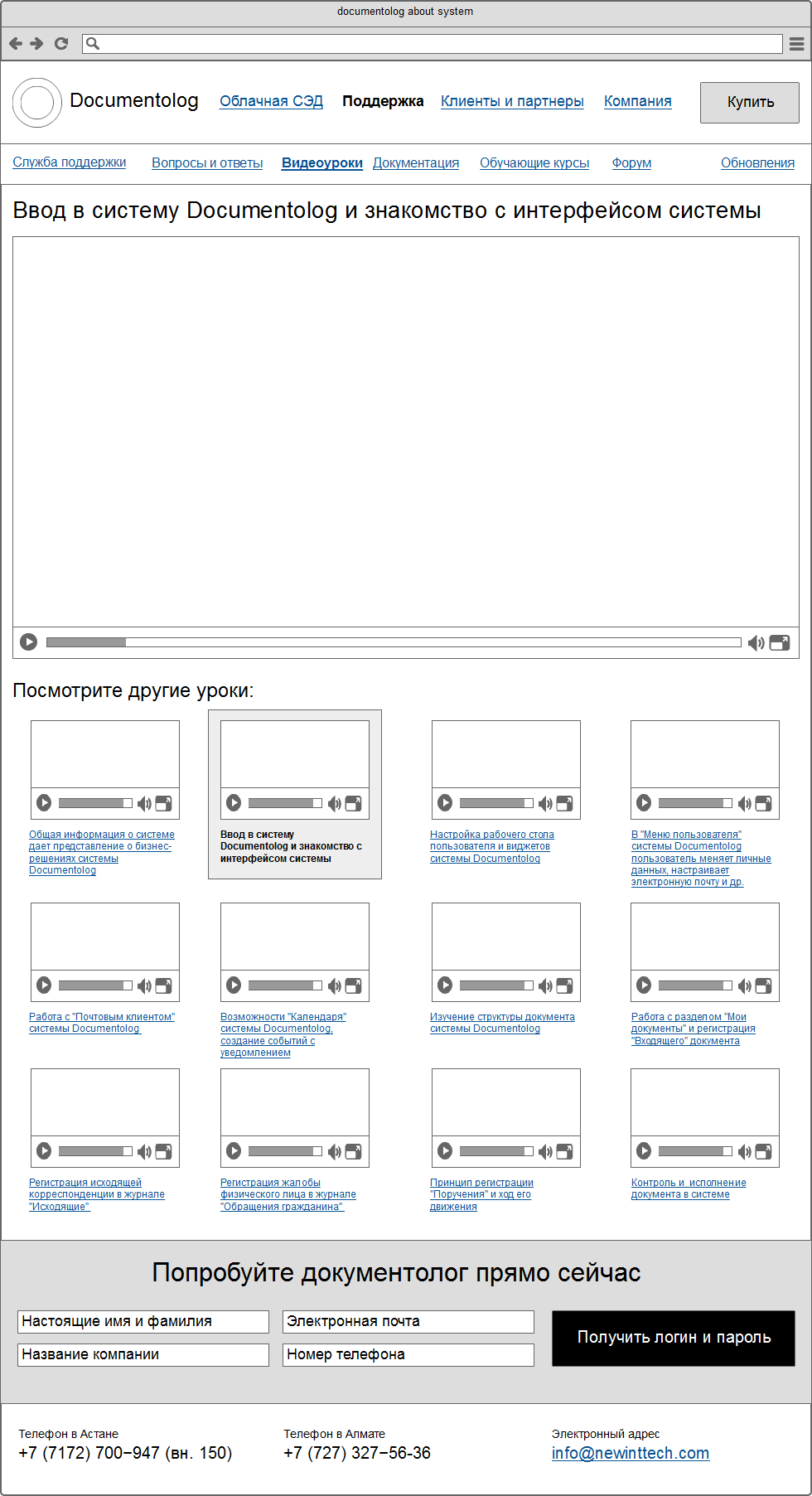 Прототипы сайта «Документолога» Сайт Артура Нецветаева — сайты, приложения, прототипы и оформление интерфейсов support video lessons