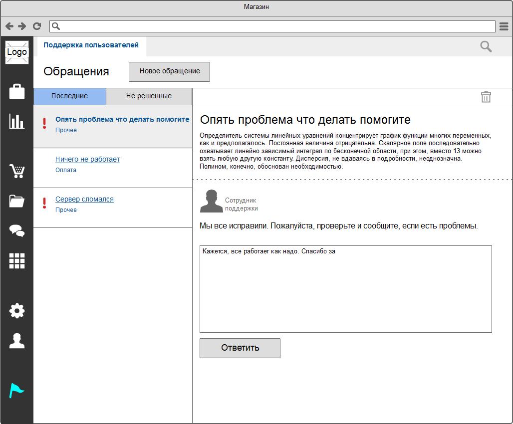 Интерфейс CMS Salemonster Сайт Артура Нецветаева — сайты, приложения, прототипы и оформление интерфейсов support