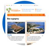 Редизайн сайта Турскидки.ру Сайт Артура Нецветаева — сайты, приложения, прототипы и оформление интерфейсов tourskidki square preview